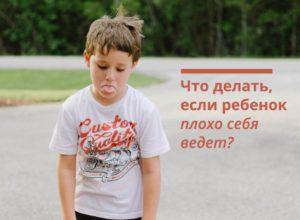почему ребенок плохо себя ведет