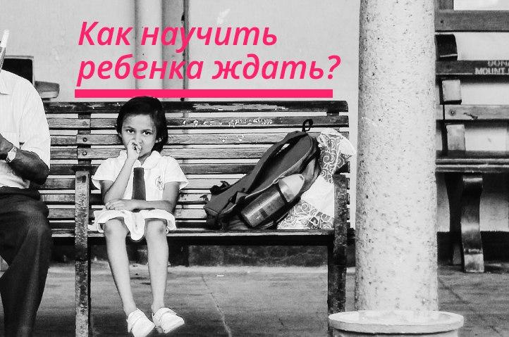 как научить ребенка ждать