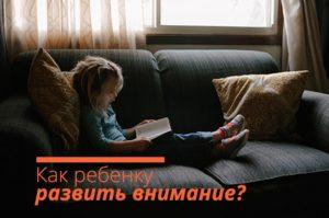 Как ребенку развить внимание?