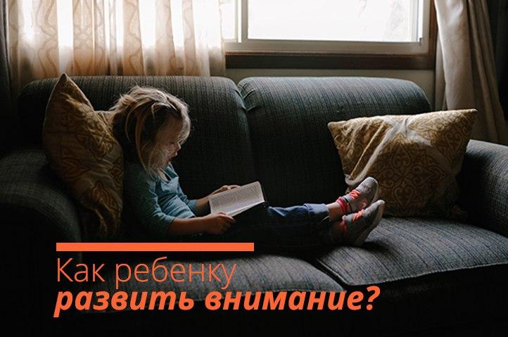 как развить детское внимание