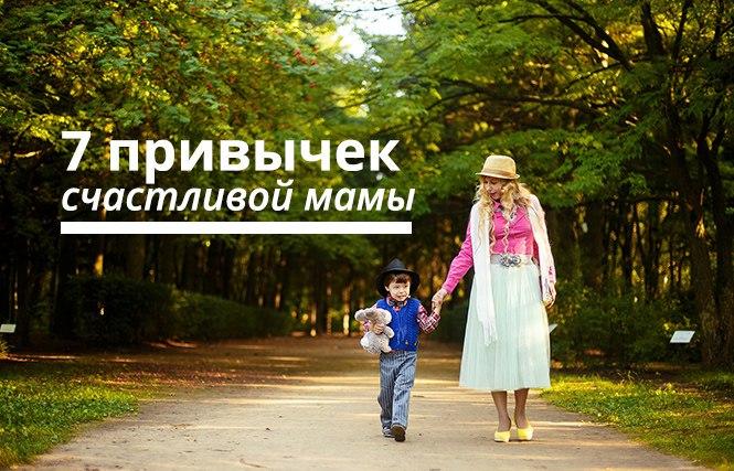 привычки счастливой мамы