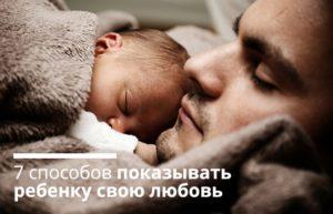 7 способов показывать ребенку свою любовь