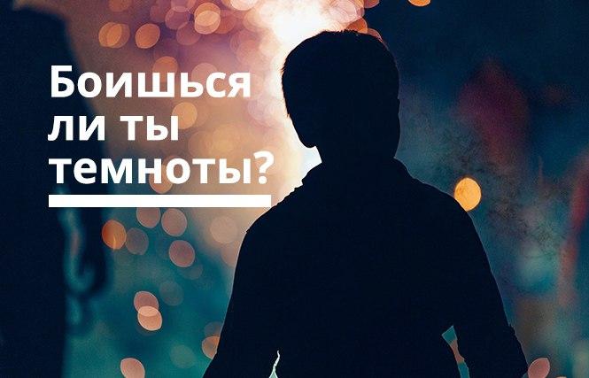 как помочь ребенку побороть страх перед темнотой