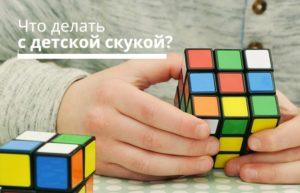 Что делать с детской скукой?