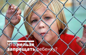 Что нельзя запрещать ребенку?