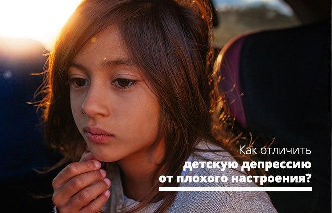 симптомы детской депрессии