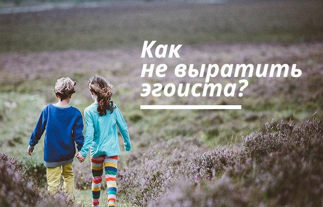 как не вырастить эгоиста