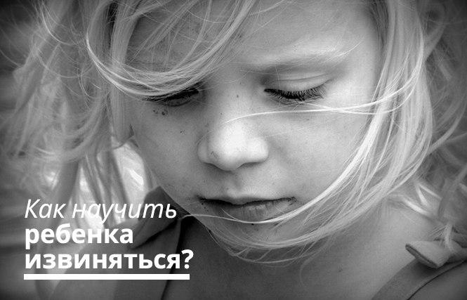 как научить ребенка извиняться