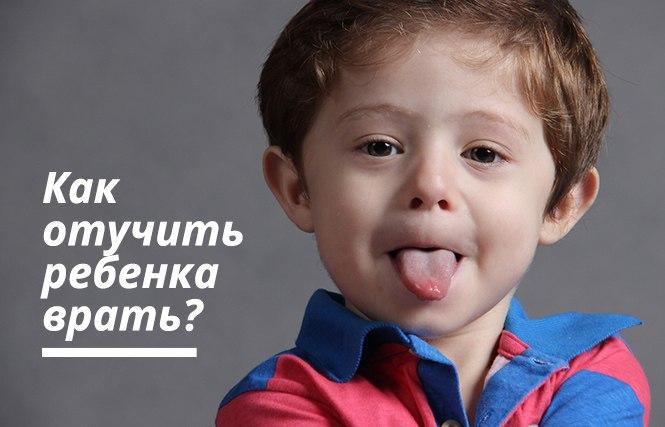 как отучить ребенка от вранья