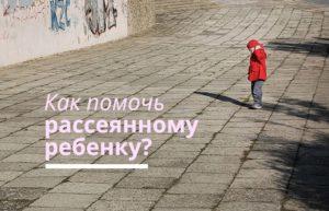 Как помочь рассеянному ребенку?