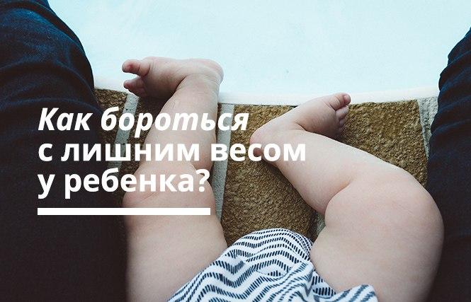 как избавиться от лишнего веса у ребенка