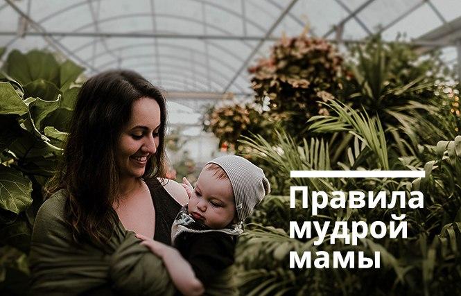 правила мудрой мамы