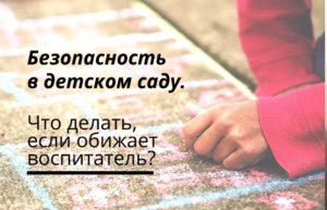 Безопасность в детском саду. Что делать, если обижает воспитатель?