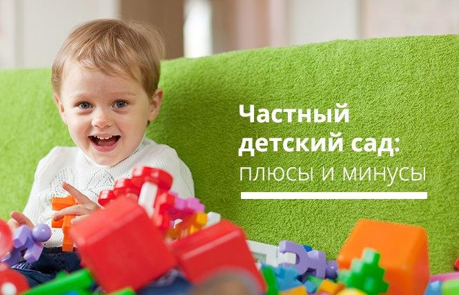 частный детский сад плюсы и минусы