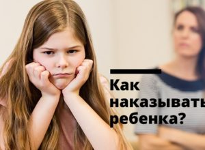 как наказывать ребенка