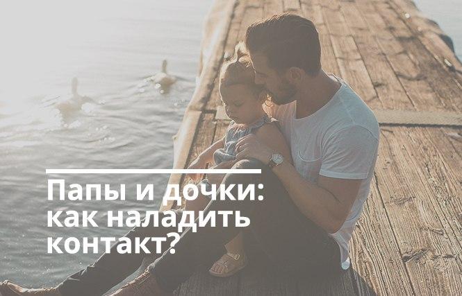 папы и дочки как общаться