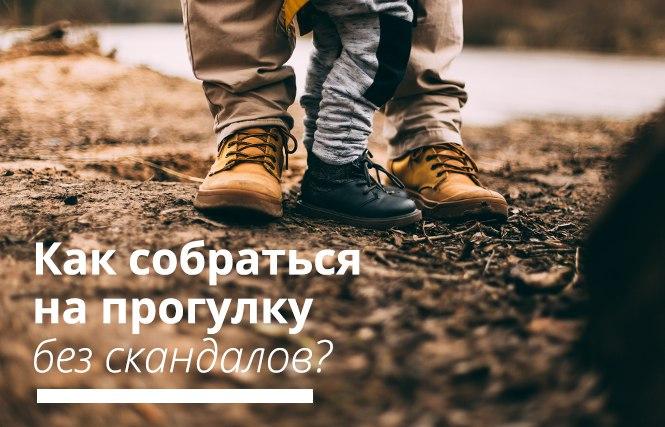 как собрать ребенка на улицу без скандала