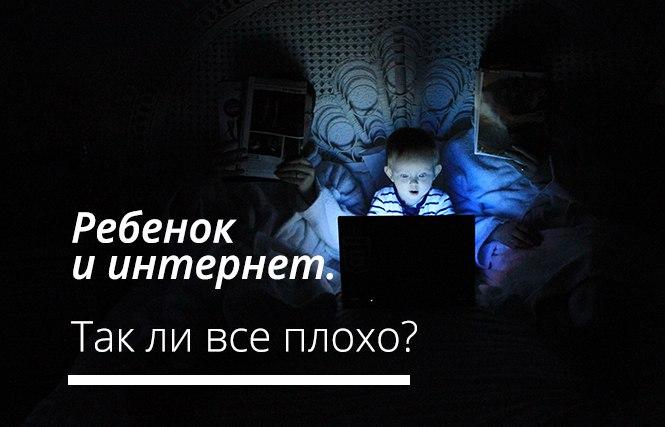 ребенок и интернет что делать