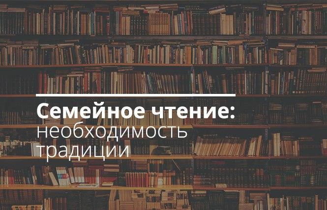 плюсы семейного чтения