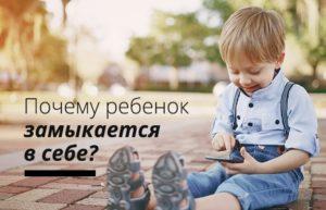 Почему ребенок замыкается в себе?