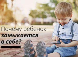 почему ребенок замыкается в себе