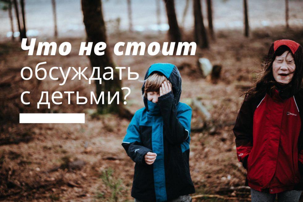о чем не стоит говорить детям