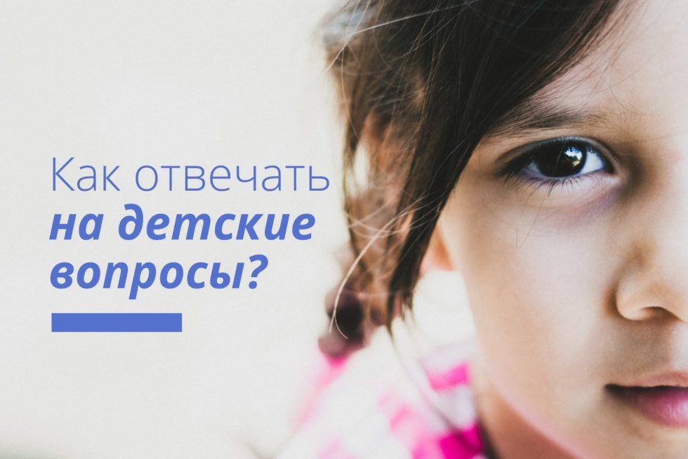 популярные детские вопросы