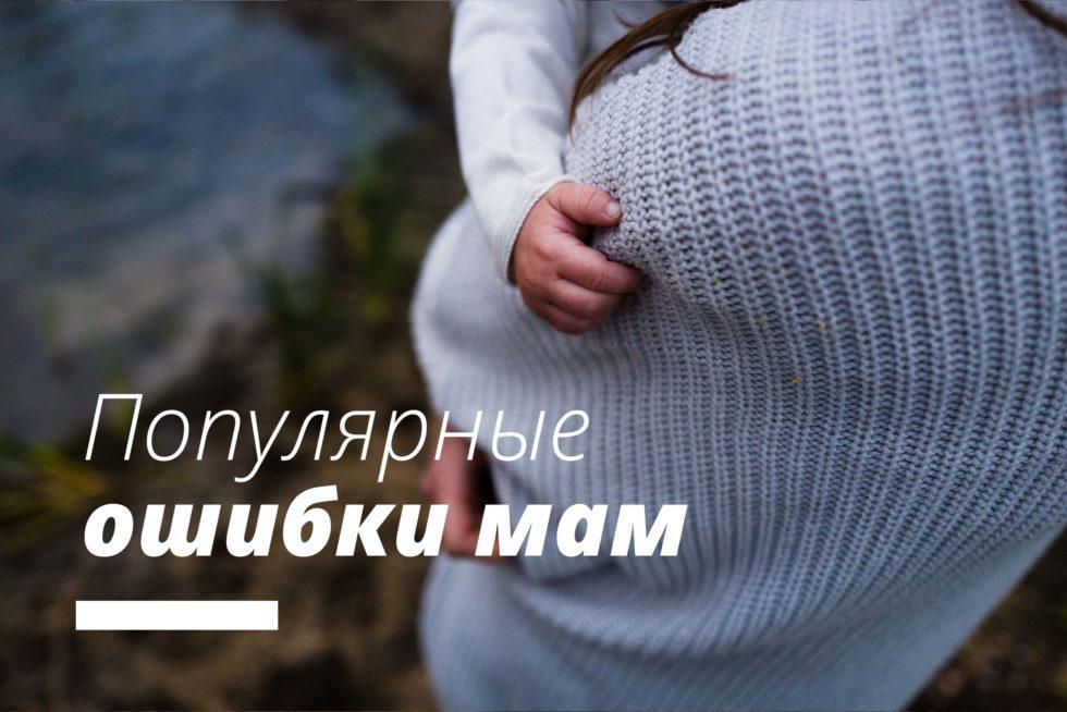 популярные ошибки мам