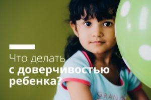 Что делать с доверчивостью ребенка?