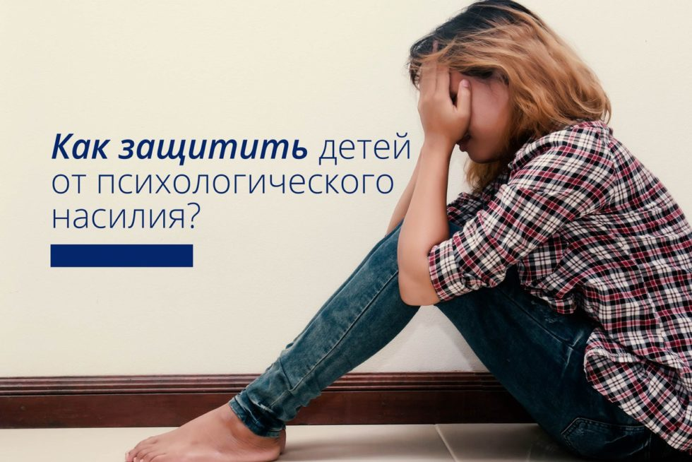 как защитить от психологического насилия