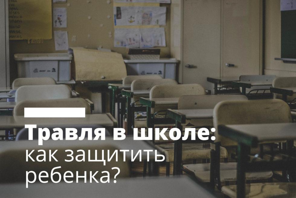 травля в школе что делать