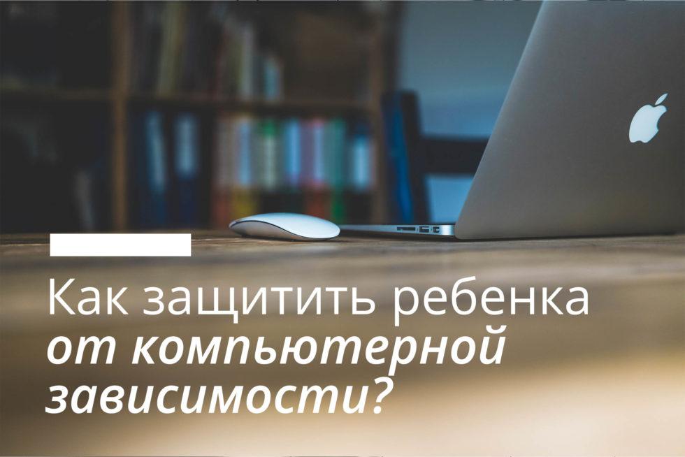 что делать с зависимостью от компьютера