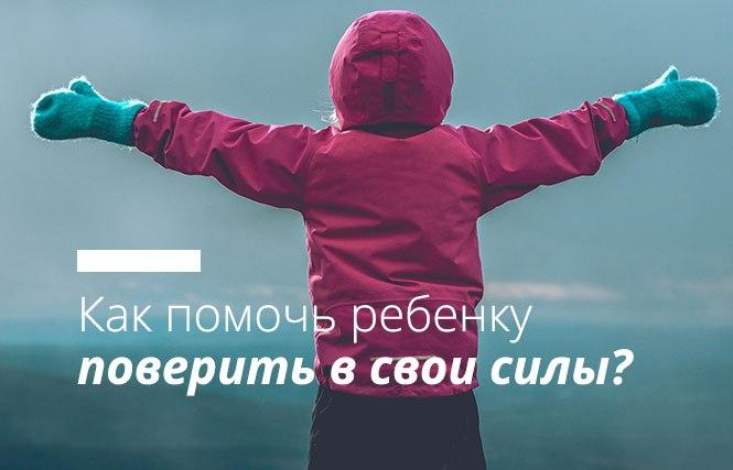 как помочь ребенку поверить в себя