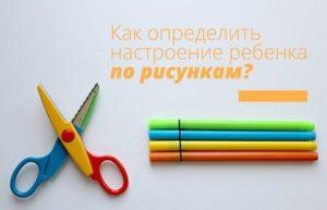 Как определить настроение ребенка по рисункам?