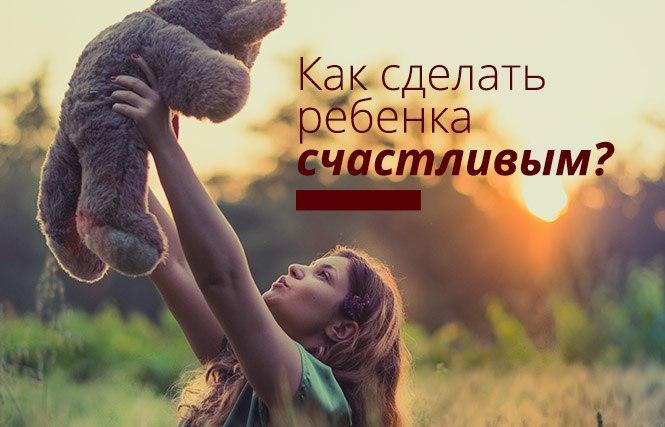 дети и счастье