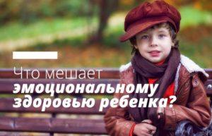 Что мешает эмоциональному здоровью ребенка?