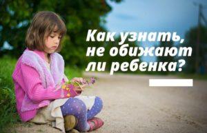 Как узнать, не обижают ли ребенка?