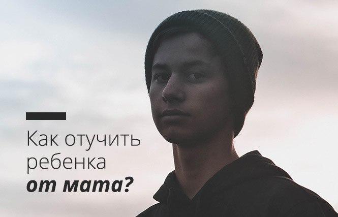 как отучить от мата