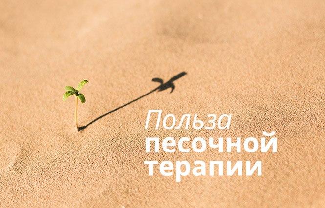 польза песочной терапии