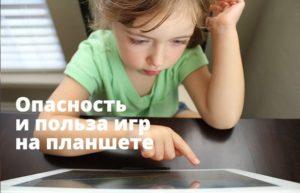 Опасность и польза игр на планшете