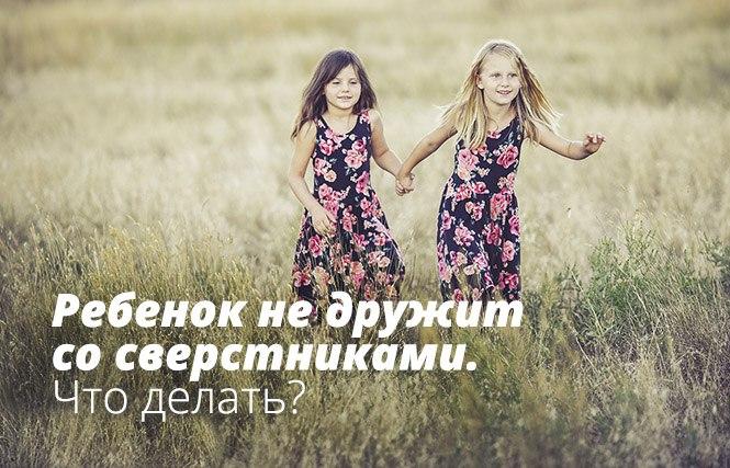 ребенок не хочет дружить с детьми