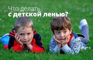 Что делать с детской ленью?