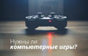 Нужны ли компьютерные игры?