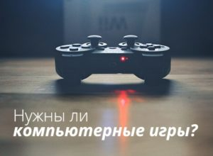 нужны ли компьютерные игры