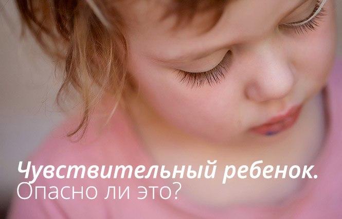 чувствительный ребенок что делать