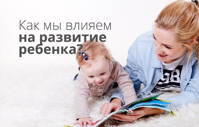 как мы развиваем ребенка