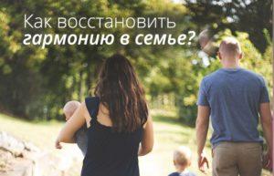 Как восстановить гармонию в семье?