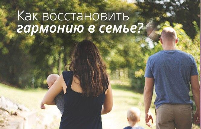 как добиться гармонии в семье