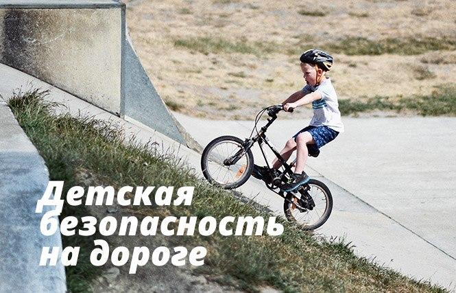 детская безопасность на дороге