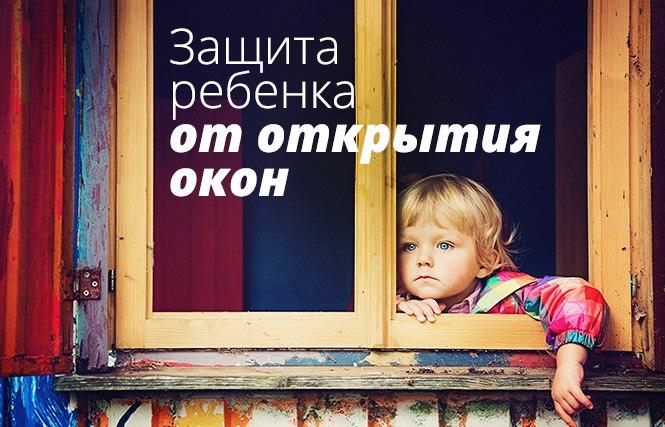 защита ребенка от окон